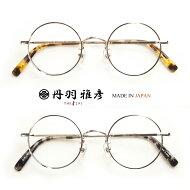 送料無料/丹羽雅彦/THE291/NM-105/日本製/メタルフレーム丸メガネ/度付きメガネセット