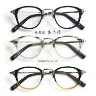 越前國甚六作/其ノ拾弐/日本製/メタル×セルフレームウェリントンメガネ/度付きメガネセット