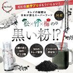 【GLITTER4月号掲載】4種の炭を配合チャコールクレンズ糖化臭・体臭・加齢臭にも!!炭サプリ『FasPocoファスポコ』オススメ