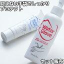【送料無料】 【正規品】 セット販売 ハンドクリーム Water Gloveウォーターグローブ Water creamウォー...
