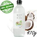【正規販売店】大容量 コスパ重視 ココナッツ由来原料100% 添加物不使用 バターコーヒー Coco MCTオイル ココナッツMCTオイル 470g
