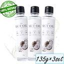 【3本セット】 【正規販売店】ココナッツ由来原料100% 添加物不使用 バターコーヒー Coco MCTオイル ココナッツMCTオイル 135g