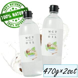 【2本セット】 【正規販売店】大容量 コスパ重視 ココナッツ由来原料100% 添加物不使用 バターコーヒー Coco MCTオイル ココナッツMCTオイル 470g