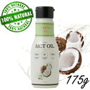 【酸化しにくい二重構造タイプ】 【正規販売店】ココナッツ由来原料100% 添加物不使用 バターコーヒー Coco MCTオイル ココナッツMCTオイル 175g