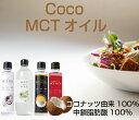 【酸化しにくい二重構造タイプ】 【正規販売店】ココナッツ由来原料100% 添加物不使用 バターコーヒー Coco MCTオイル ココナッツMCTオイル 175g 2