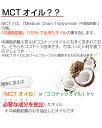 【酸化しにくい二重構造タイプ】 【正規販売店】ココナッツ由来原料100% 添加物不使用 バターコーヒー Coco MCTオイル ココナッツMCTオイル 175g 3