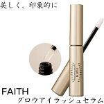 FAITHフェースラメラ化粧品まつ毛美容液グロウアイラッシュセラム