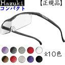 【正規品】 Hazuki ハズキルーペ コンパクト 1.6倍と1.85倍からお選びください クリアレンズ オススメ 拡大鏡 新型 最新 メガネ ルーペ