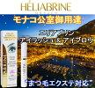 【送料無料】HELIABRINEEYELASH&EYEBROWエリアブリンアイラッシュ&アイブロウセラム