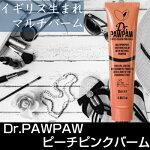 全身OK!Dr.PAWPAWポーポーピーチピンクバーム25ml
