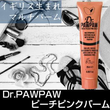 【正規品】 全身OK! Dr.PAWPAW ポーポー ピーチピンクバーム25ml