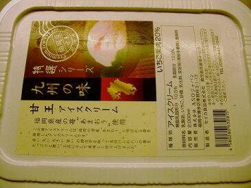 九州福岡県産あまおう(甘王)(イチゴ)アイス 2リットル入り 大きなサイズ 業務用