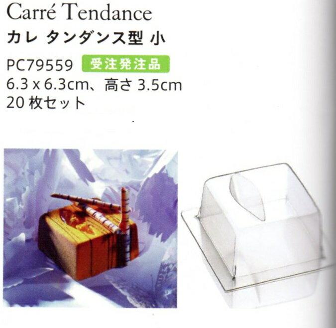 カレ タンダンス型 小 20枚セット フランス製
