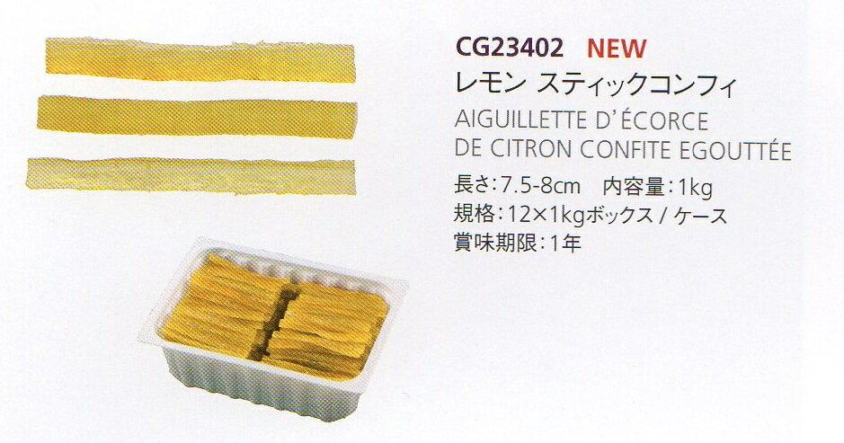 フランス産 レモンスティックコンフィ 1kg コルシグリア社