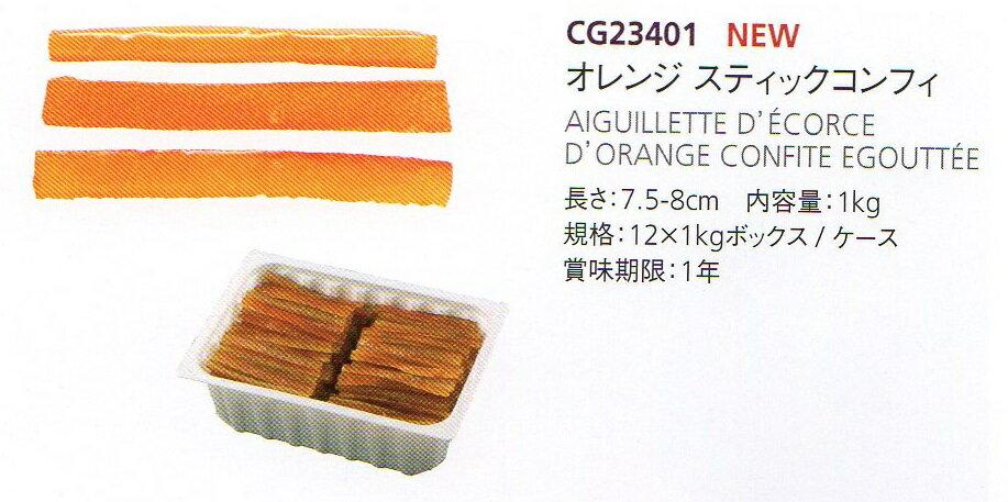 フランス産 オレンジスティックコンフィ 1kg コルシグリア社