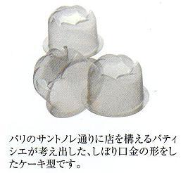 サントノレ型 小 20枚セット 1枚 500円!! フランス製