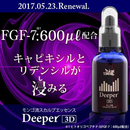 FGF-7:600uL配合!キャピキシル リデンシル 5%配合 モンゴ流スカルプエッセンスDeeper3D/60ml(頭...