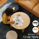 センターテーブル テーブル 丸 円在庫限り 折りたたみ テーブル 折りたたみ ローテーブル 折りたたみテーブル ちゃぶ台 ナチュラル 円卓 丸テーブル
