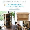オープンラック 棚 収納棚 木製 片付け ナチュラル シンプル Rack L 2