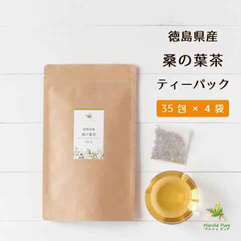 国産 桑の葉茶 桑茶 ティーパック 2g×140包(35包×4袋) 徳島県産 ネコポス送料無料[桑茶|桑の葉|桑の葉茶 ティーバッグ|桑の葉茶 国産|桑の葉ダイエット|くわ茶|くわの葉茶|無農薬|マルベリーティー|桑のは茶]