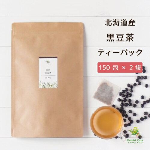 国産 黒豆茶ティーパック 3g×150包×2袋 北海道産 送料無料[黒豆茶 国産 くろまめ茶 クロマメ茶 黒豆茶 ティーバッグ]