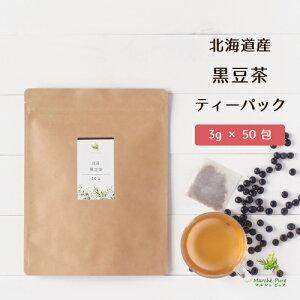 国産 黒豆茶 ティーパック 3g×50包 北海道産 ネコポス送料無料[黒豆茶 国産|くろまめ茶|クロマメ茶|黒豆茶 ティーバッグ|黒豆 茶]