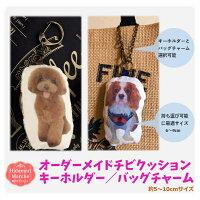 オーダーメイドチビクッションキーホルダー/バッグチャームペットオリジナル記念品プレゼント犬猫うさぎチンチラ