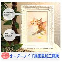 オーダーメイド絵画風額縁フレームペットオリジナル記念品プレゼント犬猫うさぎチンチラ