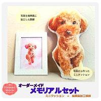 オーダーメイドミニクッションペットオリジナル記念品プレゼント犬猫うさぎチンチラ