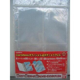 4 Carddass カードダスオフィシャル pocket refills