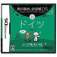ニンテンドーDS 旅の指さし会話帳DS ドイツ【あす楽対応】