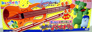みいつけた! コッシー&サボさんのスター☆なバイオリン【あす楽対応_東海】