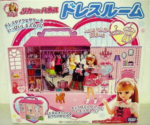 リカちゃんハウス ドレスルーム 2012年1月19日発売【あす楽対応】【楽ギフ_包装】