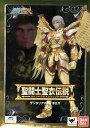【新品】 聖闘士聖衣伝説 聖闘士星矢 サジタリアスアイオロス 【あす楽対応】
