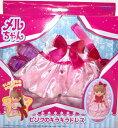 メルちゃん きせかえセット ピンクのキラキラドレス【あす楽対応】