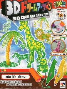 3Dドリームアーツペン Zooセット(2本ペン)【あす楽対応】