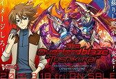 """カードファイト!! ヴァンガードG VG-G-LD02 レジェンドデッキ第2弾 The Overlord blaze """"Toshiki Kai"""" 【あす楽対応】"""