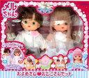 メルちゃん お人形セット およめさんおむこさんセット【あす楽対応】