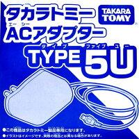 タカラトミー玩具専用ACアダプターTYPE5U