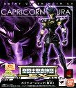 【新品】 聖闘士聖衣神話EX カプリコーンシュラ (冥衣)【あす楽対応】