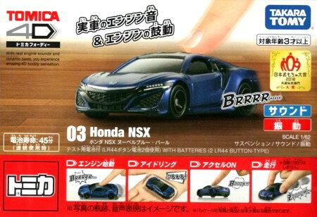 車, ミニカー・トイカー 4D 03 NSX