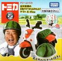 【オリジナルヘルメットスタンド付き】トミカ ドリームトミカ 出川哲朗の充電させてもらえませんか? ヤマハ E-Vino【あす楽対応】