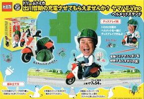 【オリジナルヘルメットスタンド付き】トミカドリームトミカ出川哲朗の充電させてもらえませんか?ヤマハE-Vino【あす楽対応】