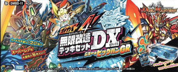 トレーディングカード・テレカ, トレーディングカードゲーム DMBD-11 TCG 4!DX!! GR
