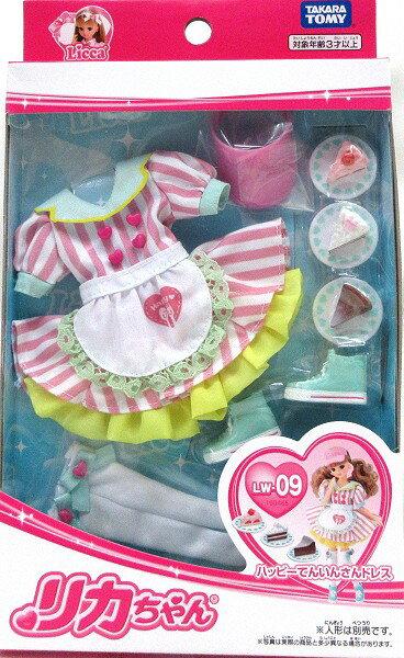 ぬいぐるみ・人形, 着せ替え人形  LW-09