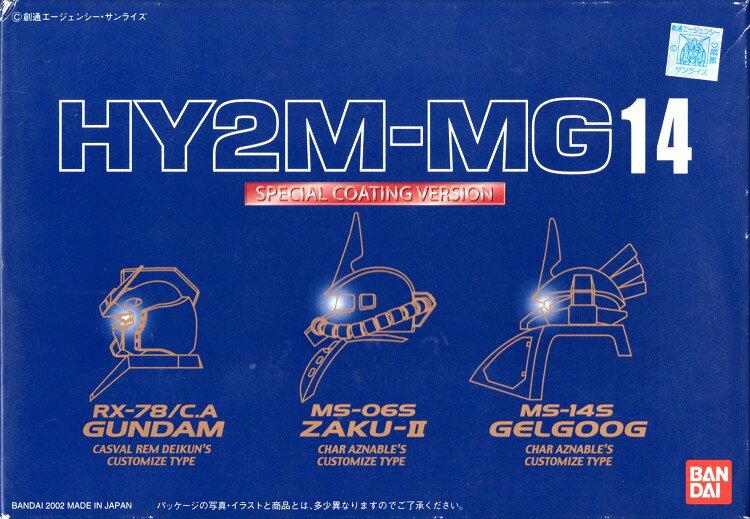 プラモデル・模型, ロボット HY2M-MG14 LED ()