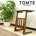【北欧 ノルディックデザイン】木目の柔らかさがやさしいお部屋を演出するサイドテーブル トムテシリー...