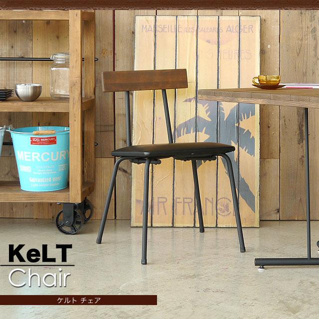 背もたれが天然木だからゆったり【店舗でもよく使われてます】スチール脚に砂目塗装が質感高いチェア ダイニングチェア カフェ 椅子 いす パイン無垢材を古木風に レトロ感 ビンテージ風 デスク用チェア モダン シリーズ★KLTチェア