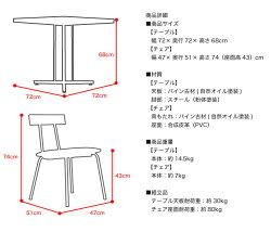 ケルトカフェテーブル/ケルトチェア(3個口/15才)