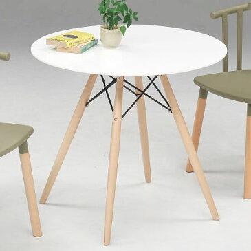 ダイニングテーブル テーブル 丸テーブル 幅80cm カフェテーブル ラウンドテーブル ホワイト 白 北欧 おしゃれ 木脚 イームズ脚 コンパクト リナ80丸ダイニングテーブル